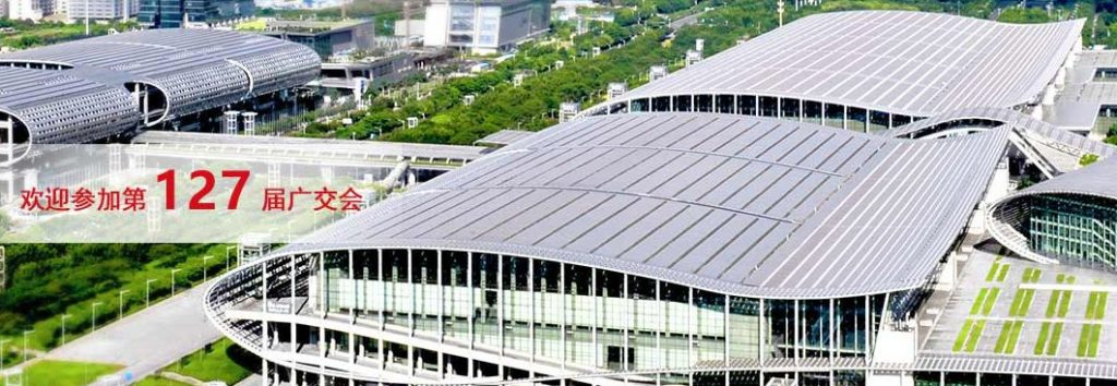 The 127th Canton Fair will be held online from June 15-24(图1)